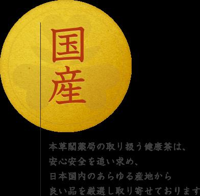 本草閣薬局で取り扱う健康茶は安心安全を追い求めた結果、全て国産原料の仕様に辿り着きました。