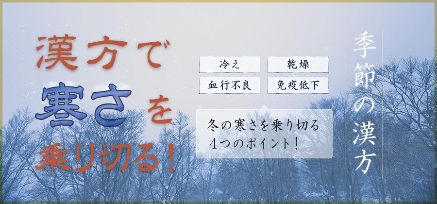 季節の漢方 漢方で寒さを乗り切る!