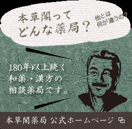 本草閣ってどんな薬局? 180年以上続く和漢・漢方の相談薬局です。 公式ホームページを見る。