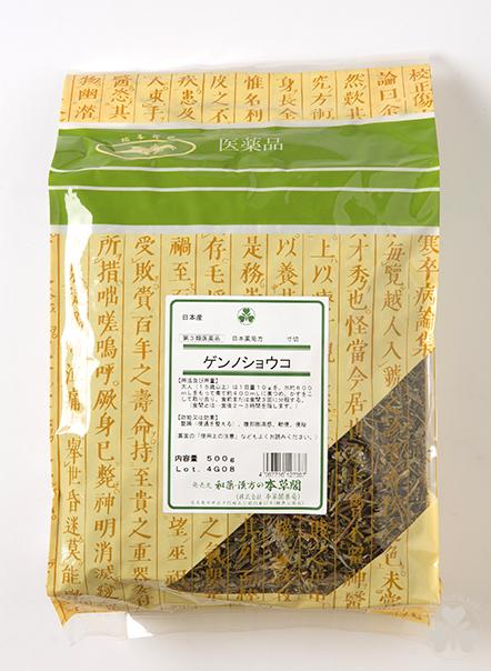 【国産】ゲンノショウコ(玄草 ゲンソウ) 第3類医薬品