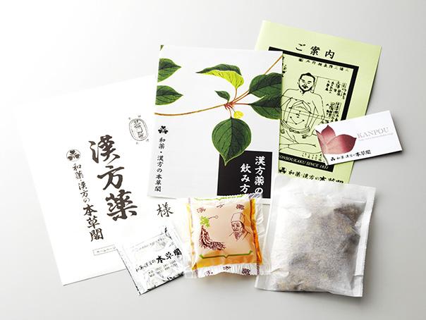 漢方薬パッケージ