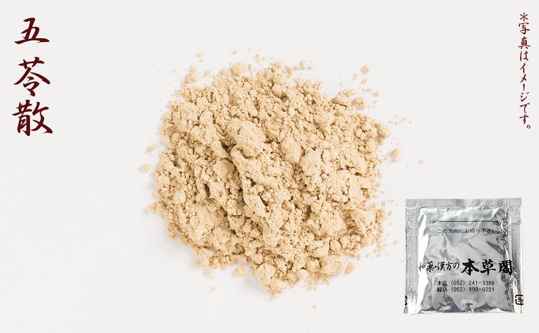五苓散(ごれいさん) 粉薬 15日分