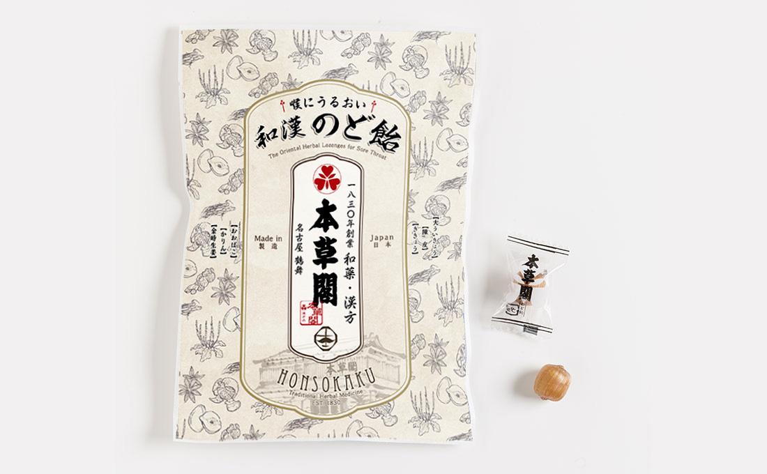 和漢 のど飴(2個までのご購入でメール便お届け)6種類の和漢素材「大ういきょう・陳皮・ききょう・おおばこ・かりん・金時生姜」配合
