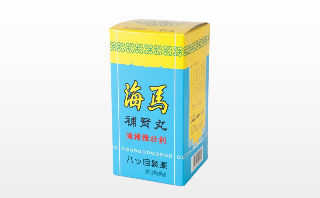 海馬補腎丸(かいまほじんがん) 500丸 第2類医薬品