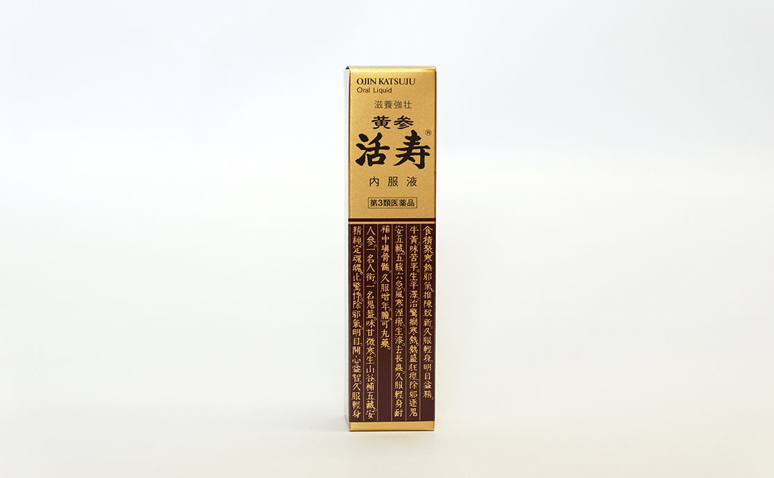 黄参活寿内服液 第3類医薬品