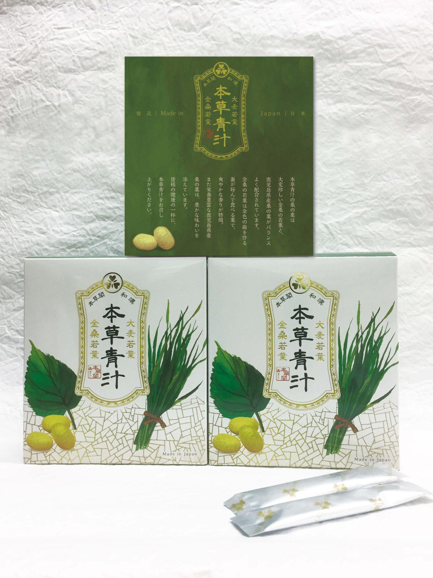 本草青汁 60包×3箱