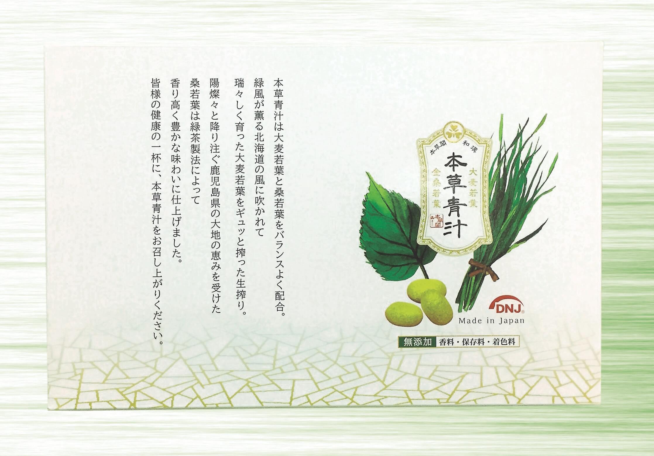 本草青汁 3g×30包入り2箱セット(定期お届けコース)8月11日より新お届け便スタート予定!