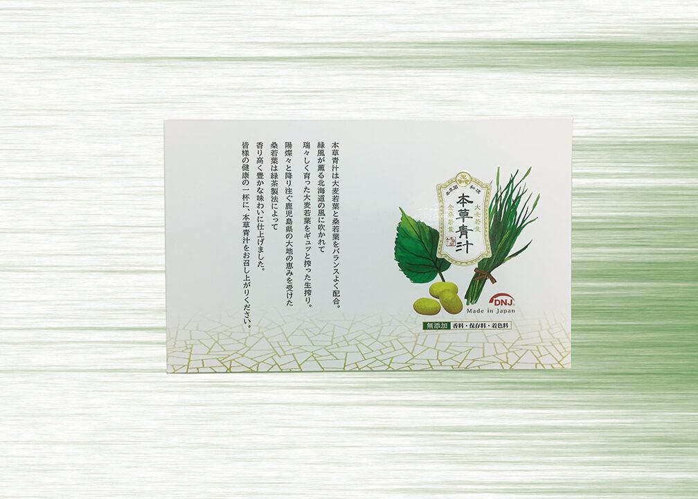 本草青汁 60包(定期お届けコース)