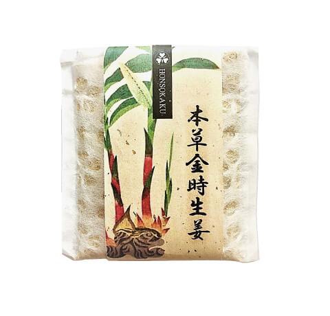 本草金時生姜(4個までのご購入でネコポス対応)